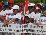 池田市長杯・開会式3.jpg